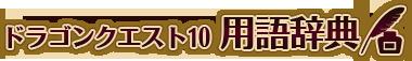 ドラゴンクエスト10 用語辞典ロゴ